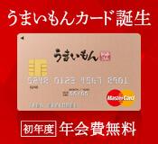 ポイントがお得に貯まる「うまいもんカード」誕生!