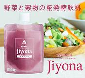 《ロート製薬から新登場》忙しい現代人の健康を考えた、野菜と穀物の糀発酵飲料『Jiyona』