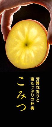 こみつ青森の蜜入りリンゴ