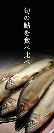 全国の天然鮎食べ比べ