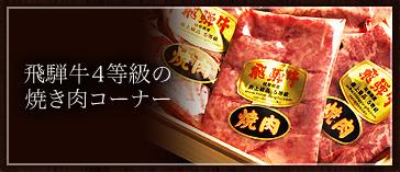 飛騨牛 4等級の焼き肉コーナー