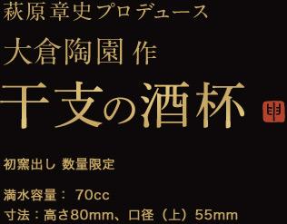 萩原章史プロデュース 大倉陶園作「干支の酒杯 申年」 高さ80mm、口径55mm、満水容量:70cc