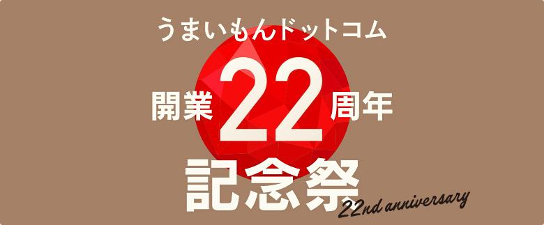 魚三 真鴨鍋