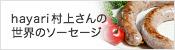 松葉ガニ・セコ蟹