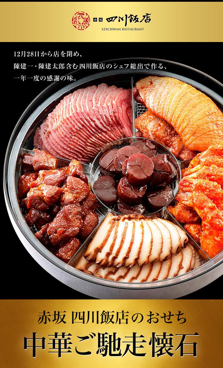 赤坂四川飯店のおせち 中華ご馳走懐石