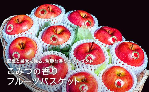 香りがすばらしい林檎「こみつ」