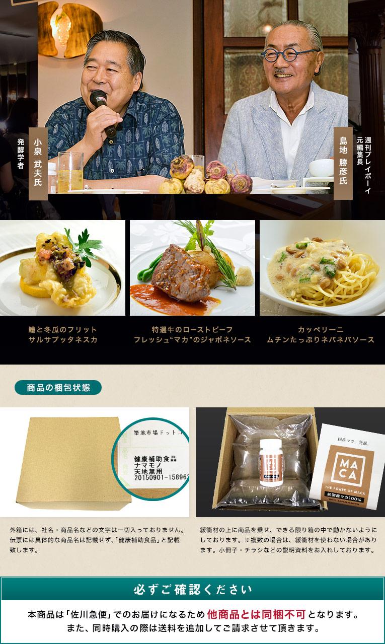 なぜ、日本の美味しいものを探してきた(株)食文化が、国産マカに行き着いたのか?  それは「毎日元気に、美味しいものを食べ続けていたい」その一言に尽きます    「美味しいもの」は何か?を普段から考えていますと「味が良い」ということ以外の事が、実は大変重要なんだと気が付くようになりました。  例えば、「家族や仲間と食べる事」みんなで食べるとより美味しくなります。  「ちょっとした演出」   誕生日や記念日の食事は一生忘れられない思い出になるものです。  そして、「健康であること」  心も体も元気であることは、食べ物の味を大きく変えます。そして、これが全ての食の根源であると考えています。    では、どんなものを積極的に食べたら良いのか?  ということを調べるうちに、この国産のマカに出会いました。  ペルー産のマカは、既に世界中に広まっており、様々な商品がありますが、日本のマカは非常に希少です。  我々が生のマカを入手することができたのは、本当に偶然でした。  マカを健康づくりに役立てていただき、いつまでも美味しいものに感動していられたらと思っています。   「絶倫料理の夕べ」発酵学者の小泉武夫氏と、週間プレイボーイの元編集長・島地勝彦氏のトークイベント「絶倫料理の夕べ(日経BP社主催)」にて、国産マカを使った料理が振る舞われました!    「鱧と冬瓜のフリットサルサプッタネスカ」  「特選牛のローストビーフ フレッシュ