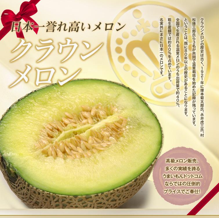 日本一の誉れ高いクラウンメロン   クラウンメロンの歴史は古く、1921年に塚本菊太郎氏、永井虎三氏、村松捨三郎氏ら3名が共同で温室栽培を始めた記録が残っています。ということは、既に80年以上の歴史があることになります。全国で生産される温室メロンのうち出荷量で約40%、粗生産額では約60%を占めています。名実共にまさに日本一のメロンです。