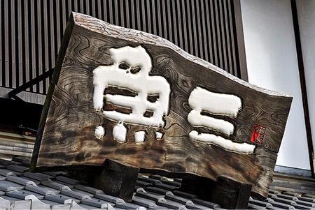 魚三(うおさん)は、明治38年の創業以来、琵琶湖の天然素材を扱う魚の直売専門店として、伝統の味を守り続けています