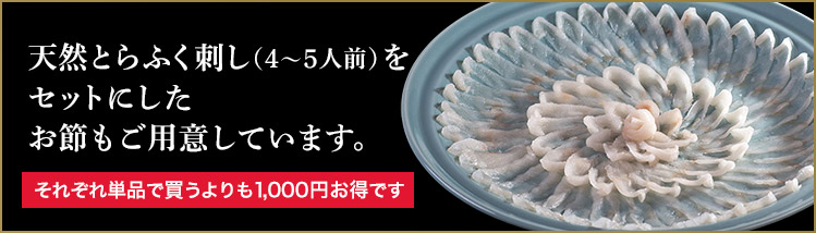 古串屋のおせちと天然とらふく刺身セットを同時にお買い上げで¥1000お買い得!
