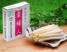 6/7〜19出荷◇ 【有機JAS認証】『ホワイトアスパラガス 3Lサイズ(1kg 18本前後)』北海道産 ※冷蔵