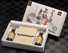 【新物】玉井製麺所 ほんまもんの寒製三輪素麺『芳醇』1kg(国産小麦使用)と『素麺つゆ』セット 化粧箱入