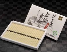 【新物】玉井製麺所 ほんまもんの寒製三輪素麺『誉』1kg 化粧箱入