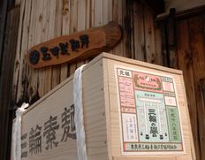 玉井製麺所 ほんまもんの寒製三輪素麺『誉』お得用18kg 木箱入
