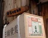 玉井製麺所 ほんまもんの寒製三輪素麺『誉』お得用18kg 木箱入の商品画像