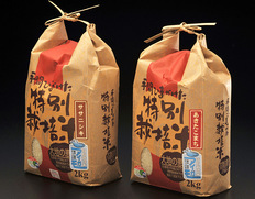 【令和元年度産・新米】『須田さんたちのお米食べ比べセット』秋田県由利本荘産 特別栽培米ササニシキ2kgと、有機JAS認証あきたこまち2kg