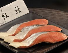 ロシア産 紅鮭切り身 3枚入り(計200g前後) ※冷凍(加工地:札幌)