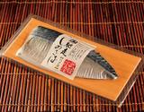 『御馳走しめさば』青森県産 1枚 230g以上 ※冷凍の商品画像