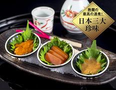 『日本三大珍味セット』計3種(からすみ・一汐うに・このわた)※冷凍