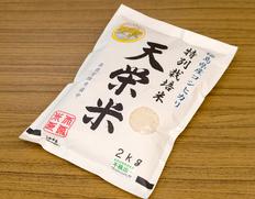 11/30〜12/12出荷 【令和二年度 新米】特別栽培米『天栄米』福島県産コシヒカリ 2kg 白米