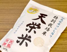 7/6〜18出荷 特別栽培米『天栄米』福島県産コシヒカリ 10kg(5kg×2袋)白米【令和元年度産】