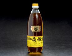 国産「菜種油(ななしきぶ)」 圧搾一番搾り 920g