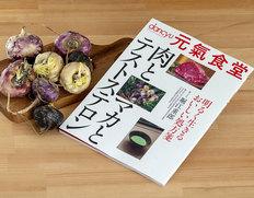 『ベジマカ(日本産マカ)』約400g + dancyuムック「元氣食堂」セット ※冷蔵