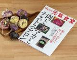 『ベジマカ(日本産マカ)』約400g + dancyuムック「元氣食堂」セット ※冷蔵の商品画像
