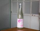 2019年 d酒 720ml 無濾過おりがらみ生原酒 ※冷蔵の商品画像