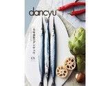 dancyu(ダンチュウ) グルメギフトカタログ 【CAコース】の商品画像