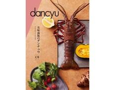 A.結婚内祝い用(定型文・下記参照) dancyu(ダンチュウ) グルメギフトカタログ 【CBコース】