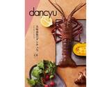 dancyu(ダンチュウ) グルメギフトカタログ 【CBコース】の商品画像