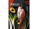 dancyu(ダンチュウ) グルメギフトカタログ 【CCコース】の商品画像