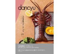 A.結婚内祝い用(定型文・下記参照) dancyu(ダンチュウ) グルメギフトカタログ 【CDコース】