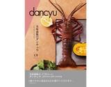 dancyu(ダンチュウ) グルメギフトカタログ 【CDコース】の商品画像