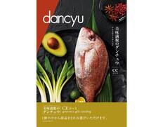 A.結婚内祝い用(定型文・下記参照) dancyu(ダンチュウ) グルメギフトカタログ 【CEコース】
