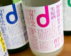 2019年 d酒 3種セット(無濾過火入れ酒・無濾過生原酒・無濾過おりがらみ生原酒) 各720ml
