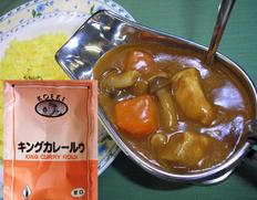 4/1以降出荷 【給食応援】希釈用 キングカレールウ甘口 1kg×2 ※常温