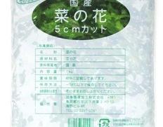 3/25以降順次出荷 【給食応援】国産 菜の花 5cmカット 1kg×2袋 ※冷凍