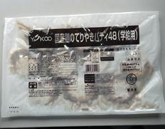 3/25以降順次出荷 【給食応援】「国産鶏のてりやきパティ」10袋 100個入り(1袋:1個48g×10個)※冷凍