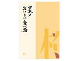 『日本のおいしい食べ物』グルメギフトカタログ 【橙(だいだい)コース】の商品画像