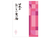 『日本のおいしい食べ物』グルメギフトカタログ 【蓮(はす)コース】の商品画像