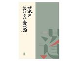 『日本のおいしい食べ物』グルメギフトカタログ 【蓬(よもぎ)コース】の商品画像