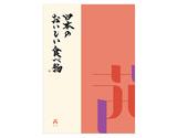 『日本のおいしい食べ物』グルメギフトカタログ 【茜(あかね)コース】の商品画像