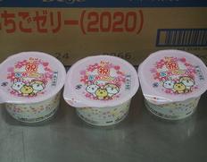 4/1以降順次出荷 【給食応援】「お祝いいちごゼリー」40個(1個40g) ※冷凍