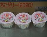 【給食応援】「お祝いいちごゼリー」40個(1個40g) ※冷凍の商品画像