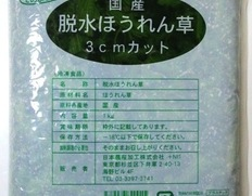 4/1以降順次出荷 【給食応援】茨城県産 ほうれん草 3㎝カット 3kg(1kg×3袋) ※冷凍