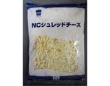 【給食応援】ピザチーズ用NCシュレッドチーズ 1kg×2袋(賞味期限:4/16) ※冷蔵の商品画像