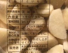 4/13以降順次出荷 【給食応援】「茨城県産さといも乱切り」1kg(バラ凍結) ※冷凍