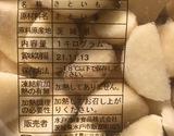 【給食応援】「茨城県産さといも乱切り」1kg(バラ凍結) ※冷凍の商品画像